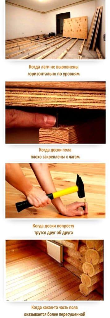 убрать скрип паркета своими руками