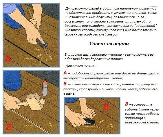 Забивка реек и клиньев в пол