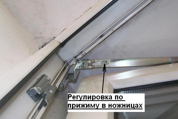 Регулировка ножниц на окнах