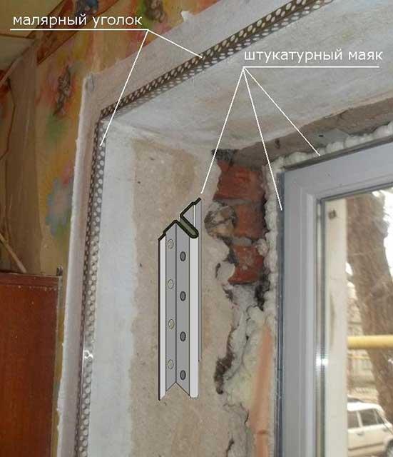 Штукатурка откосов окна