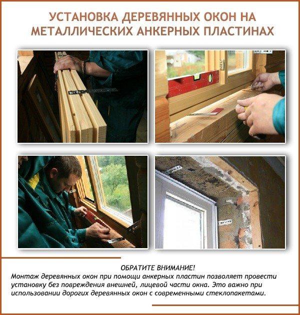Установка деревянных окон своими руками на пластины