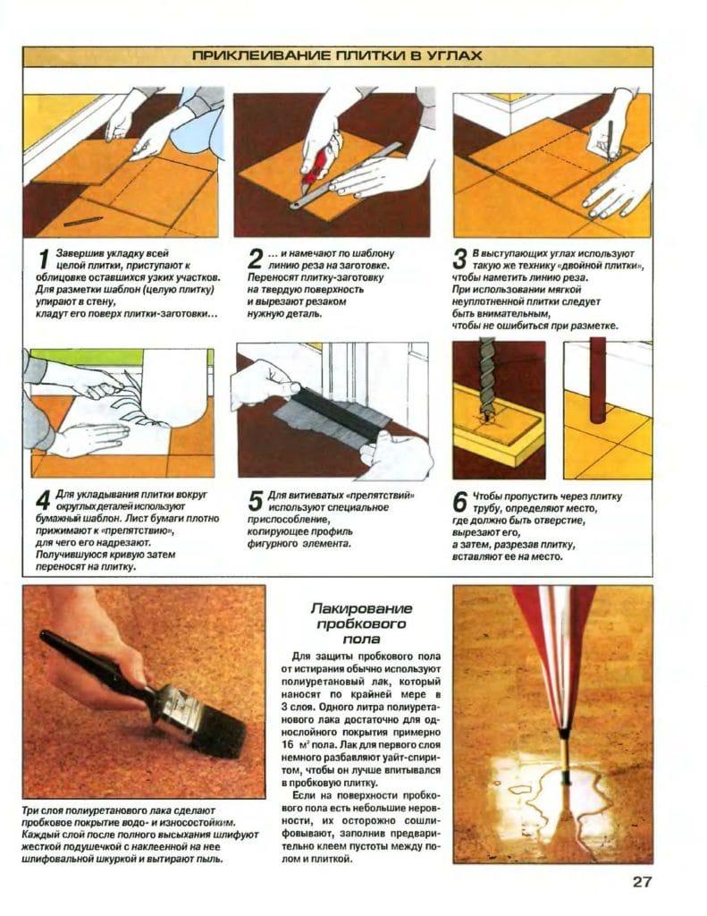 Принцип укладки пробкового покрытия
