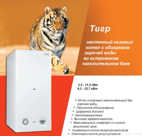 Protherm Tiger